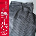 *合物*アジャスター付き縞柄コールパンツ: モーニング、ディレクタースーツ用の替下【日本製】: