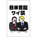 ツイートステッカー/TN-01 日米首脳ワイ談