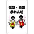 ツイートステッカー/TN-06 欲望・肉棒・暴れん坊