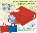 【直送可】お父さん、お母さんの視点で作った安心、安全、使いやすい、塾用おけいこトートバッグ