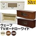 ウェーブ TVボード ローワイド DBR/WW