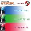 【水量調整型】温度センサー付きLEDシャワーハンドル☆水温に応じて水の色が変わるシャワーヘッド