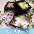 ■【テスター・販促品】シャリテローズバスペタル