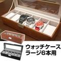 【腕時計6本収納ボックス鍵付】 ウォッチケース ラージ 6本用 BK/BR