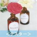 ■【テスター・販促品】ラフィネブランルームフレグランス