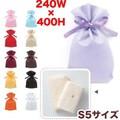 【ソフトバッグベーシック2穴リボン巾着 S5薄】リボンセット済みのベーシックバッグ*全10色