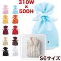 【ソフトバッグベーシック2穴リボン巾着 S6薄】リボンセット済みのベーシックバッグ*全10色