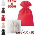 【ソフトバッグベーシック2穴リボン巾着 S6厚】リボンセット済みのベーシックバッグ*全5色