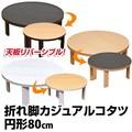 【丸型80】折れ脚カジュアルコタツ 80φ BR/NA/WH