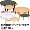 【丸型100】折れ脚カジュアルコタツ 100φ BR/NA/WH