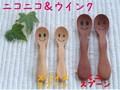 【廃版セール】ニコニコ&ウインク スパイススプーン