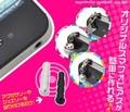 <携帯電話用品>オリジナルスマホピアスが作れる♪ スマートフォン用ピアス イヤホンジャックバー