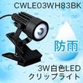 <売れ筋>防雨型3WLEDクリップライトブラック