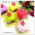 ○値下げ!イチゴのカップケーキ タオルケーキ カラーアソート○