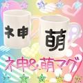 【WeLove★お笑い魂】ネ申キタ----( ´∀`)・ω・) ゚Д゚)・∀・)ネット言葉マグ【神・萌 2種】