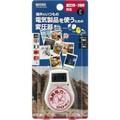 【海外旅行用品】海外旅行用変圧器240V20W