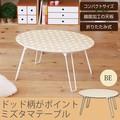 【新生活】ドッド柄・ミズタマテーブル/鏡面/折りたたみ/水玉/丸テーブル/折れ脚/完成品