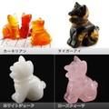 【天然石彫刻置物】お座り犬 【天然石 パワーストーン】