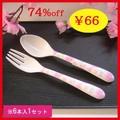 特価!【6本セット】スプーン&フォーク【さくら(和柄)】
