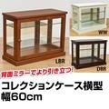 【背面ミラー仕様】コレクションケース ヨコ DBR/WW
