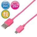 【USBケーブル】スマートフォン/通信充電/ケーブル長20cm