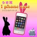 【うさ耳】 iphone4s対応☆シリコンケース