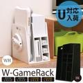 【新生活】Wゲーム収納ラック/Wii/リモコン収納/ゲーム/DVD/モダン/モノトーン/完成品