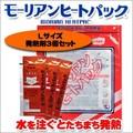 モーリアンヒートパック ハイパワー加熱セットLサイズ(発熱剤L3個セット)