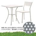 【50%OFF】【直送可】【送料無料】【ガーデン】シルエットテーブル/チェア dandelion