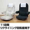 11段階リクライニング回転座椅子 ベージュ/ネイビー