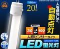 <LED電球・蛍光灯>人を感知して点灯! 人感センサータイプLED蛍光灯  120cm<30%調光タイプ>
