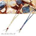 【即納可能】MELLOW (メロウ)ネックストラップ【ライフ】