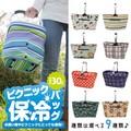 お買い物やピクニックに便利☆★ピクニック保冷バッグ 30L(大)★