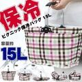 [特価処分]お買い物やピクニックに便☆★ピクニック保冷バッグ 15L(小)★