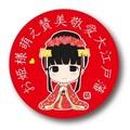 YPC-022/お姫様萌え賛美敬愛大江戸藩/なにもえ?缶バッジ(76mm)なにもえ