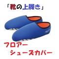 靴の上からスッポリ履きやすい「靴の上履き」フロアーシューズカバー<防災・防犯・ルームシューズ>