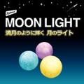 満月のように輝く月のライト ムーンライト
