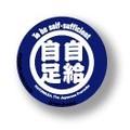 四文字熟語缶バッジNO. CBJY-002 自給自足