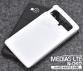 <オリジナル商品製作用> MEDIAS LTE N-04D(メディアス)用ハードホワイトケース