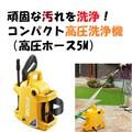 頑固な汚れを洗浄!コンパクト高圧洗浄機(高圧ホース5M)