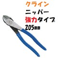 高級品 クライン ニッパー強力タイプ205mm  D2000-28