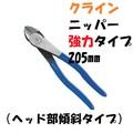 高級品 クライン ニッパー強力タイプ205mm(ヘッド部傾斜タイプ) D2000-48