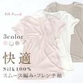 【シルク100%】スムース編みフレンチ袖