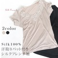 【シルク100%】汗取りフレンチTシャツ