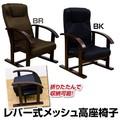 レバー式メッシュ高座椅子 BK/BR