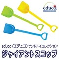 educo(エデュコ)サンドトイコレクションキャットステップ