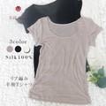 【シルク100%】リブ編みフレンチスリーブインナーTシャツ