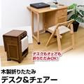 【デスク&チェア 2点セット】木製折りたたみデスク&チェア BR/NA
