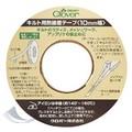【手作り】 キルト用熱接着テープ