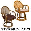 ラタン 回転座椅子 ハイタイプ BR/HN